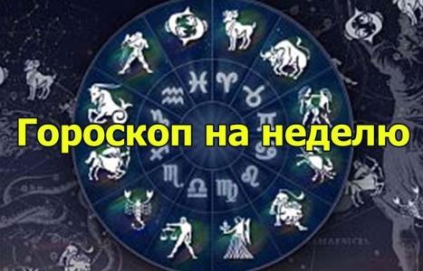 Близнецы - гороскоп на неделю с 2 по 8 мая.