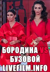 Смотреть онлайн Бородина против Бузовой 53 выпуск 31.10.2018