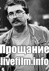 Смотреть онлайн Прощание. Юрий Богатырёв 31.10.2018