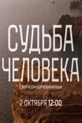 Смотреть онлайн Судьба человека с Борисом Корчевниковым - Михаил Полицеймако 30.10.2018