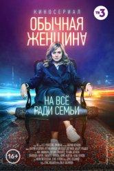 Смотреть онлайн Обычная женщина 3 серия (31.10.2018)