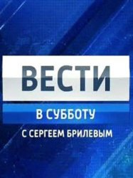 Смотреть онлайн Вести в субботу с Сергеем Брилевым 17.11.2018