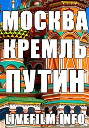 Смотреть онлайн Москва. Кремль. Путин (25.11.2018) Проект Владимира Соловьева