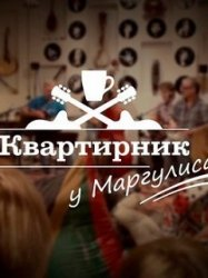 Смотреть онлайн Квартирник НТВ у Маргулиса. Сергей Бобунец 17.11.2018