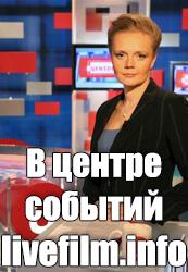 Смотреть онлайн В центре событий с Анной Прохоровой (23.11.2018)