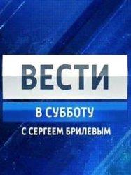 Смотреть онлайн Вести в субботу с Сергеем Брилевым 24.11.2018
