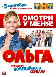 Смотреть онлайн Ольга 3 сезон 4 серия 08.11.2018