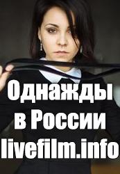 Смотреть онлайн Однажды в России 8 сезон 12 выпуск (07.11.2018)