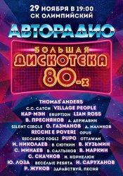 Смотреть онлайн Дискотека 80-х 2018 авторадио (24.11.2018)