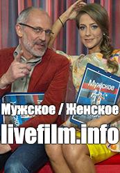 Смотреть онлайн Мужское Женское 23.11.2018 Любовь без правил