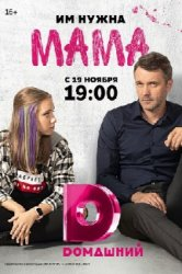 Смотреть онлайн Мама 9 серия 10 серия 11 серия 12 серия (21.11.2018)