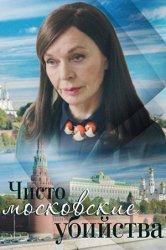 Смотреть онлайн Чисто московские убийства. Семейный бизнес 09.11.2018