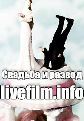 Смотреть онлайн Свадьба и развод. Людмила Гурченко и Иосиф Кобзон 06.11.2018