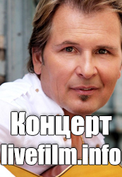 Смотреть онлайн Серебряный бал. Концерт Александра Малинина (17.11.2018)