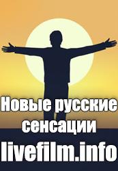 Смотреть онлайн Новые русские сенсации -   На детекторе лжи Тельман Исмаилов  25.11.2018