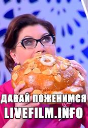 Смотреть онлайн Давай поженимся 30.11.2018 Американец на просторах России