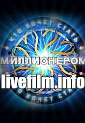Смотреть онлайн Кто хочет стать миллионером -  Наталья Селезнева и Егор Андреев 17.11.2018