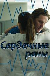 Смотреть онлайн Сердечные раны 1 серия 2 серия 3 серия 4 серия (10.11.2018)