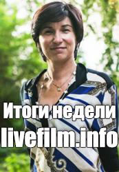 Смотреть онлайн Итоги недели с Ирадой Зейналовой (18.11.2018)