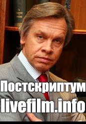 Смотреть онлайн Постскриптум с Алексеем Пушковым 10.11.2018