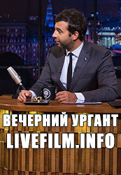 Смотреть онлайн Вечерний Ургант 13.11.2018 Григорий Сиятвинда