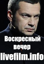 Смотреть онлайн Воскресный вечер с Владимиром Соловьёвым 25.11.2018
