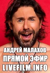 Смотреть онлайн Андрей Малахов. Прямой эфир Я беременна от Филиппа Киркорова! 30.11.2018