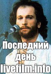 Смотреть онлайн Последний день 21.11.2018 Леонид Броневой