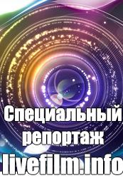 Смотреть онлайн Специальный репортаж - Центробежное ускорение 26.11.2018