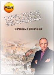 Смотреть онлайн Территория заблуждений с Игорем Прокопенко (эфир 24.11.2018)