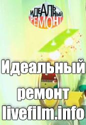 Смотреть онлайн Идеальный ремонт 17.11.2018  Елена Цыплакова. Ремонт за 5  дней!
