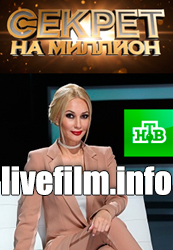 Смотреть онлайн Секрет на миллион - Мария Максакова  (24.11.2018)