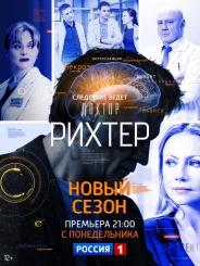 Смотреть онлайн Доктор Рихтер. Продолжение 9 серия 10 серия (26.11.2018)
