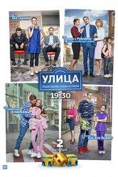 Смотреть онлайн Улица 3 сезон 44 серия 28.11.2018