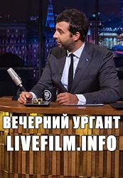 Смотреть онлайн Вечерний Ургант 29.11.2018 Роман Курцын и Дина Рубина