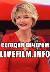 Смотреть онлайн Сегодня вечером -  К юбилею Николая Добронравова  24.11.2018