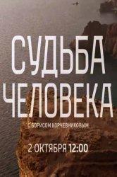 Смотреть онлайн Судьба человека с Борисом Корчевниковым - Ксения Лаврова-Глинка  28.11.2018