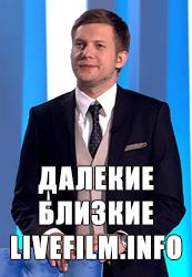 Смотреть онлайн Далекие близкие - Михаил Боярский 25.11.2018