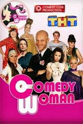 Смотреть онлайн Comedy Woman 23.11.2018