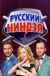 Смотреть онлайн Русский ниндзя. Финал (25.11.2018)