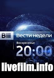 Смотреть онлайн Вести недели с Дмитрием Киселевым от 18.11.2018