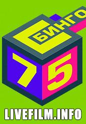 Смотреть онлайн Бинго 75 26 тираж от 24.11.2018