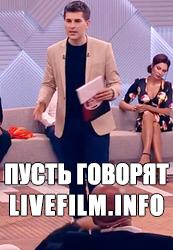 Смотреть онлайн Пусть говорят 08.11.2018 Дочь Советского Союза