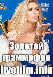 Смотреть онлайн Золотой граммофон 2018 (24.11.2018)