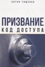 Смотреть онлайн Код доступа 22.11.2018 Ленин: тело особой важности