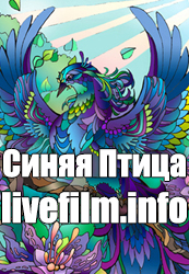 Смотреть онлайн Синяя Птица (25.11.2018)
