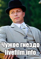 Смотреть онлайн Игорь Ливанов. Рай, который создал я... (18.11.2018)