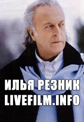 Смотреть онлайн Юбилейный концерт Ильи Резника 01.12.2018
