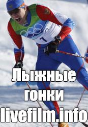 Смотреть онлайн Лыжные гонки. Кубок мира Лиллехаммер. Мужчины. Гонка преследования. 15км (02.12.2018)