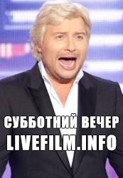 Смотреть онлайн Субботний вечер с Николаем Басковым (01.12.2018)